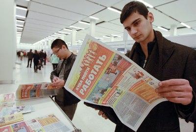 """""""Перекосы"""" в спросе и предложении труда молодежи"""